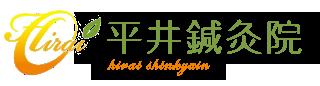 うつ病・自律神経施術専門 平井鍼灸院 ‐ 東京都江戸川区
