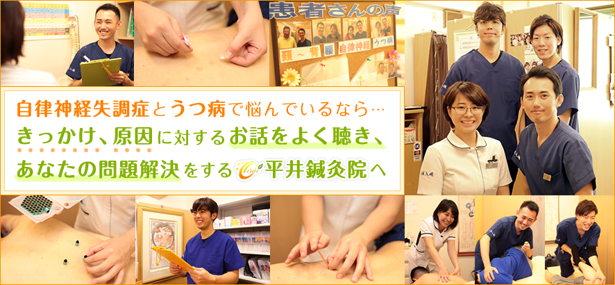 平井鍼灸院iトップ