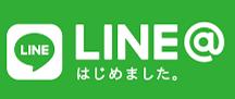 LINE@から予約可能