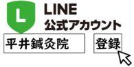 LINE公式アカウントから予約可能